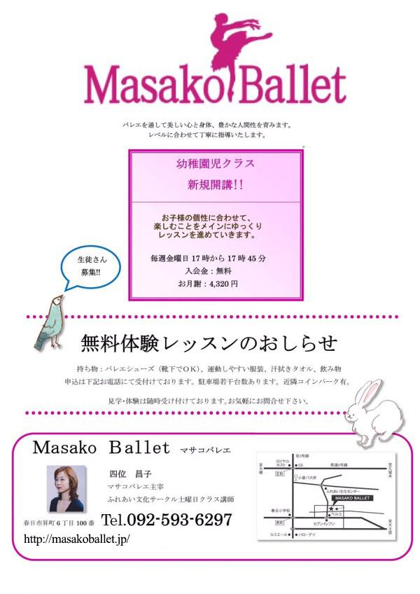 福岡・春日のバレエ教室 マサコバレエの幼稚園児クラス開校のお知らせ